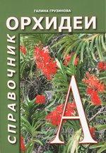 Справочник Орхидеи