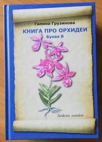 Справочник орхидеи B. Грузинова Галина